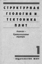 Структурная геология и тектоника плит. В 3-х томах. Том 1