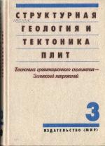 Структурная геология и тектоника плит. В 3-х томах. Том 3