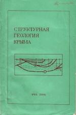 Структурная геология Крыма
