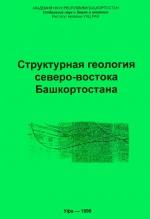 Структурная геология северо-востока Башкортостана