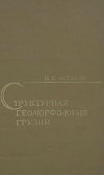 Структурная геоморфология Грузии