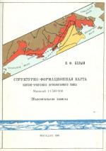 Структурно-формационная карта Охотско-Чукотского вулканогенного пояса. Масштаб 1:500000. Объяснительная записка