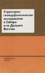 Структурно-геоморфологические исследования в Сибири и на Дальнем Востоке