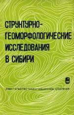 Структурно-геоморфологические исследования в Сибири