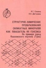 Структурно-химические преобразования силикатных минералов как показатель их генезиса: На примере пород Каахемского плутона (Тува)