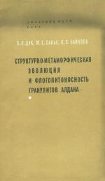 Структурно-метаморфическая эволюция и флогопитоносность гранулитов Алдана