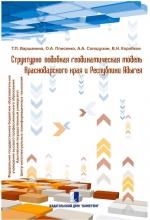 Структурно подобная геодинамическая модель Краснодарского края и республики Адыгея