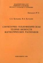 Структурно-теплофизическая теория вязкости магматических расплавов