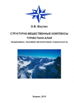 Структурно-вещественные комплексы Туркестано-Алтая. Геодинамика. Геохимия. Металлогения. Рудоносность