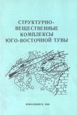 Структурно-вещественные комплексы Юго-Восточной Тувы. Сборник научных трудов