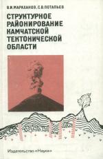Структурное  районирование   Камчатской тектонической области
