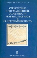 Структурные и формационные особенности краевых прогибов и их нефтегазоносность