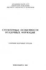 Структурные особенности осадочных формаций. Сборник научных трудов