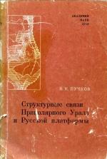 Структурные связи Приполярного Урала и Русской платформы