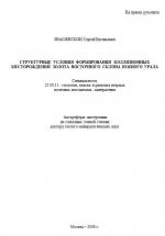 Структурные условия формирования коллизионных месторождений золота восточного склона Южного Урала