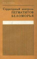 Структурный контроль пегматитов Беломорья