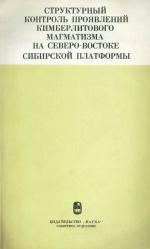 Структурный контроль проявлений кимберлитового магматизма на северо-востоке Сибирской платформы