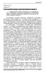 Структурообразующие следствия фринометакинеза