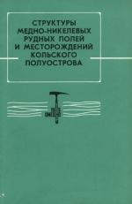 Структуры медно-никелевых рудных полей и месторождений Кольского полуострова