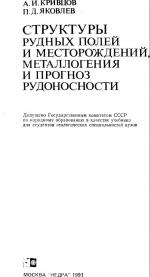 Структуры рудных полей и месторождений, металлогения и прогноз рудоносности: Учебник для вузов