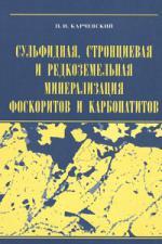 Сульфидная, стронциевая и редкоземельная минерализация фоскоритов и карбонатитов Турьинского массива (Россия) и месторождения Люлекоп (ЮАР)