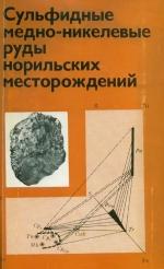 Сульфидные медно-никелевые руды норильских месторождений