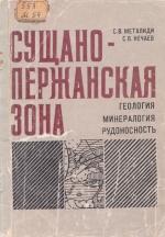 Сущано-Пержанская зона (геология, минералогия, рудоносность)