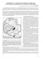 Сынныриты - новое комплексное сырьё для получения алюминия и калийных удобрений