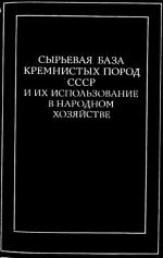 Сырьевая база кремнистых пород СССР и их использование в народном хозяйстве