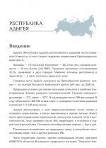 Сырьевой комплекс регионов России