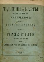 Таблицы и карты материалов для геологии Кавказа