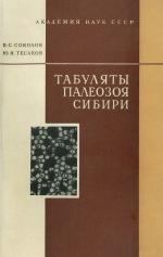 Табуляты палеозоя Сибири. Табуляты ордовика и силура Восточной части Сибири