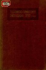 Таджикско-Памирская экспедиция 1933 г.