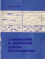 Тафономия и палеоэкология морских беспозвоночных