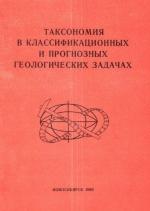Таксономия в классификационных и прогнозных геологических задачах Сборник научных трудов