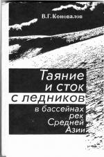 Таяние и сток с ледников в бассейнах рек Средней Азии