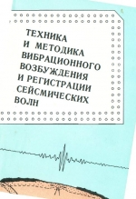 Техника и методика вибрационного возбуждения и регистрации сейсмических волн. Сборник научных трудов