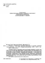 Техника и технология бурения нефтяных и газовых скважин. Учебник