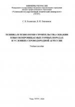 Техника и технология строительства скважин в высокопроницаемых горных породах и условиях сероводородной агрессии