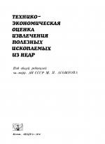 Технико-экономическая оценка извлечения полезных ископаемых из недр