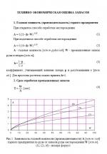 Технико-экономическая оценка запасов
