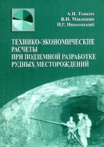 Технико-экономические расчеты при подземной разработке рудных месторождений. Учебное пособие