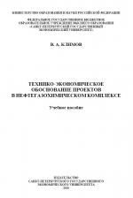 Технико-экономическое обоснование проектов в нефтегазохимическом комплексе
