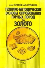 Технико-методические основы опробования горных пород на золото
