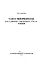 Технико-технологическое состояние буровой подотрасли России