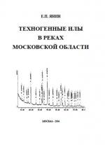 Техногенные илы в реках Московской области (геохимические особенности и экологическая оценка)