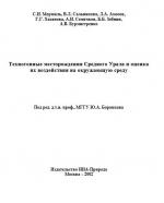 Техногенные месторождения Среднего Урала и оценка их воздействия на окружающую среду