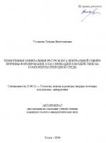 Техногенные минеральные ресурсы юга Центральной Сибири: причины формирования, классификация и воздействие на компоненты природной среды