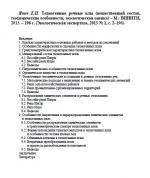 Техногенные речные илы (вещественный состав, геохимические особенности, экологическая оценка)