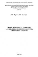 Технологическая механика закрепления и оценки качества глинистых грунтов